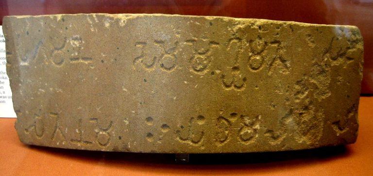 The 6th pillar edict of Emperor Ashoka