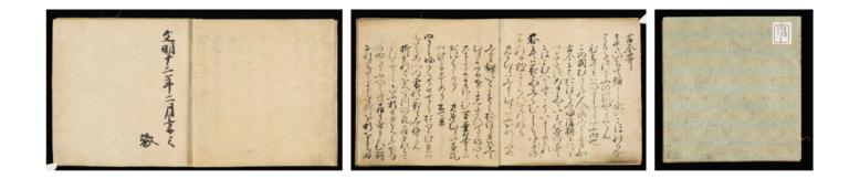 Hekianshō
