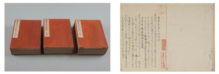 Keichū, *Man'yō daishōki*, 23 vols, formerly in Matsudaira Sadanobu's collection, Matsudaira Family, Kuwana fief