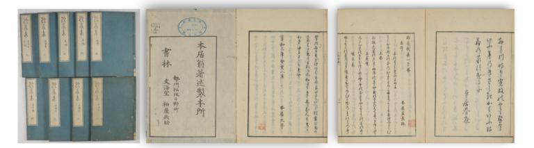 Motoori Norinaga, Suzunoya-shū, 9 vols