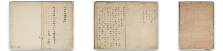 Tale of the Heike, Jūichigyō hiragana bon