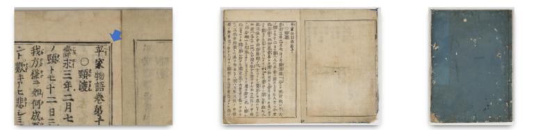Tale of the Heike, Fukun katakana-bon