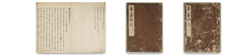 Tale of the Heike, Jūnigyō hiragana-bon (1)